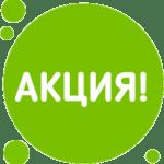 akciya_3_0